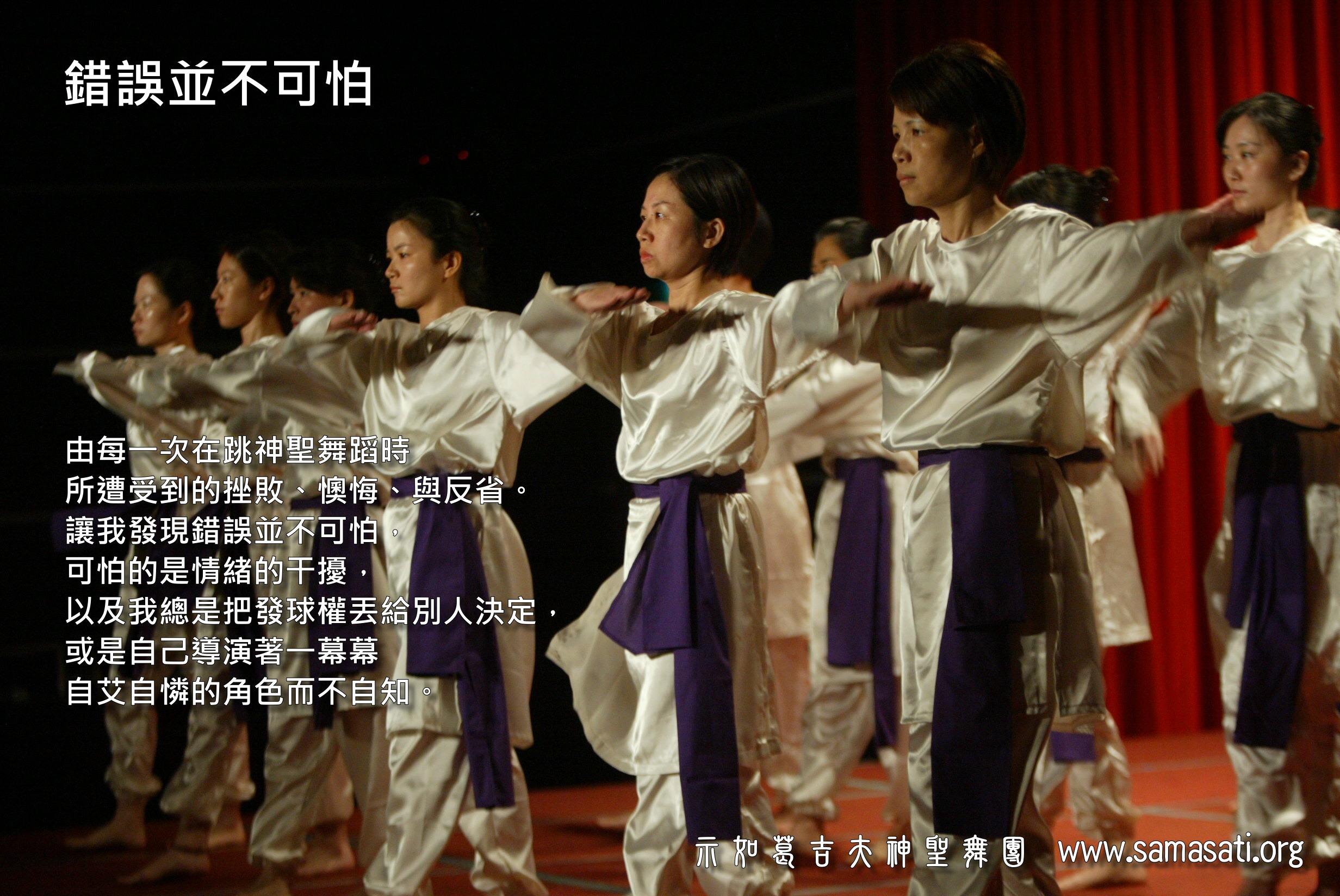神聖舞蹈示範
